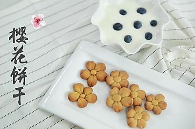 樱花饼干#爱的味道#