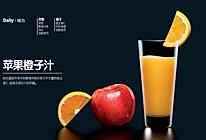 秋日新贵—苹果橙子汁的做法