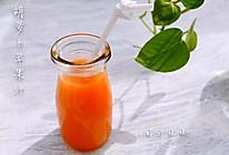之胡萝卜苹果汁#美的原汁机Mojito#的做法