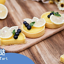 【柠檬挞】高级!精致女孩儿下午茶必备!lemon tart