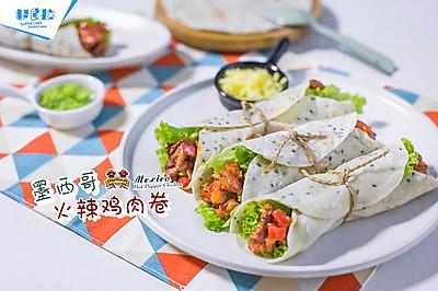 墨西哥火辣鸡肉卷#我要上首页挑战家常菜#