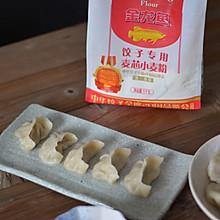轻松做大葱猪肉饺子 (带自制饺子皮教程)