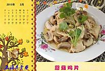 上海年夜饭必备蘑菇鸡片的做法