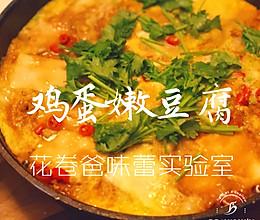 【减脂!鸡蛋嫩豆腐】的做法
