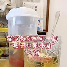 """#美食视频挑战赛#猫叔教你自制一款""""夏日水果冰茶""""1人份"""