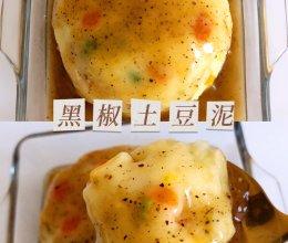 零失败‼️好吃到舔盘的黑椒土豆泥的做法