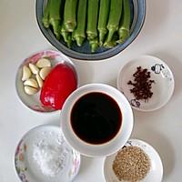 凉拌蒜蓉秋葵的做法图解1