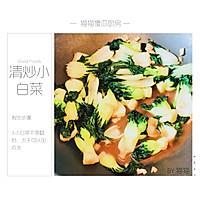 #花10分钟,做一道菜!#懒人快手菜—清炒小白菜的做法图解4
