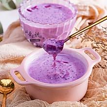 紫薯牛奶西米露