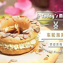 【微体兔菜谱】像车轮子一样的泡芙 你吃过吗?