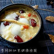 党参枸杞红枣甜酒汤圆#比暖男更暖的是#