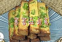 葱香吐司条的做法
