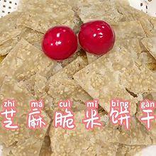 芝麻脆米饼干