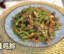 #营养小食光#超级下饭菜香辣鸡胗的做法