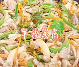 #中秋团圆食味#平菇炒肉的做法