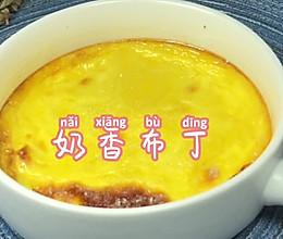 #下饭红烧菜#奶香布丁的做法