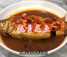 #牛气冲天#炖黄花鱼的做法