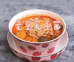 #新春美味菜肴#暖身又暖胃的芝士丸子面的做法