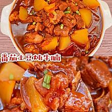 """开运年夜菜""""牛气冲天"""",番茄土豆炖牛腩汤汁浓郁,营养美味❗️"""