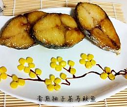 香煎柚子茶马鲛鱼的做法