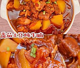 """开运年夜菜""""牛气冲天"""",番茄土豆炖牛腩汤汁浓郁,营养美味❗️的做法"""