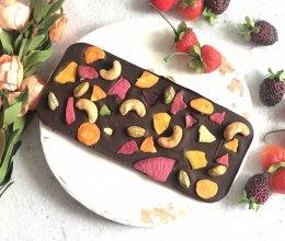 梦幻蔬菜坚果巧克力#做道好菜,自我宠爱!#的做法