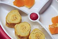 鸡蛋香蕉吐司卷(婴儿辅食)#百年栗园宝宝蛋试用#的做法