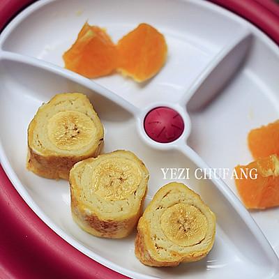 鸡蛋香蕉吐司卷(婴儿辅食)