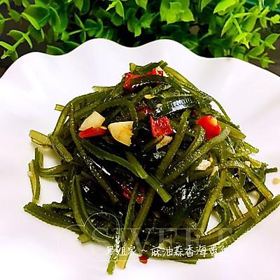 麻油蒜香海带丝~十分钟开胃菜