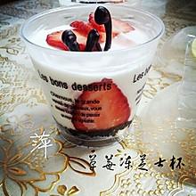 【会笑的】冻芝士草莓慕斯杯