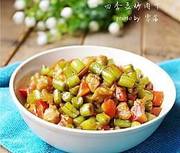 四季豆炒肉丁的做法