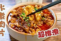 #肉食主义狂欢# 水煮肉片要做到口感嫩滑,几个诀窍分享给你们的做法