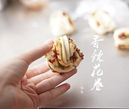 #硬核菜谱制作人#香辣花卷教程