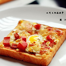 吐司太阳蛋披萨