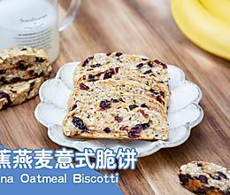 【香蕉燕麦意式脆饼】你根本想不到这一小块,有多么丰富的味道的做法