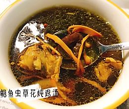 一人食 鲍鱼虫草花炖鸡汤的做法