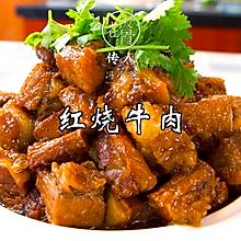 红烧牛肉,跟老冯学道好吃解馋的家常菜!
