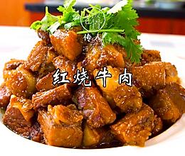 红烧牛肉,跟老冯学道好吃解馋的家常菜!的做法