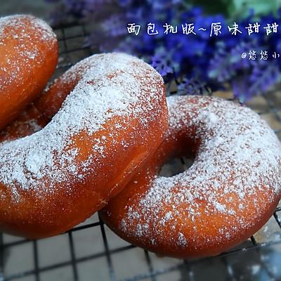 香甜可口~自制原味甜甜圈
