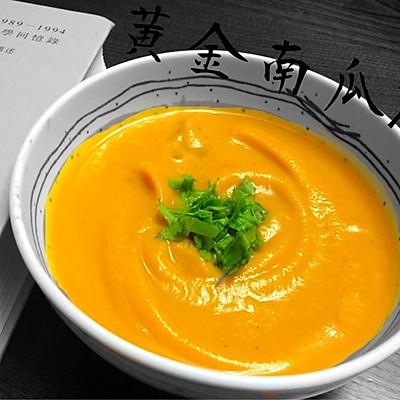 黄金南瓜汤
