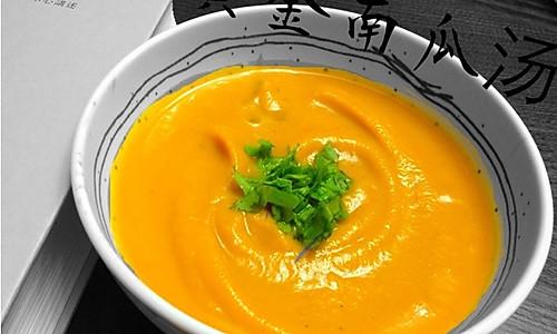 黄金南瓜汤的做法