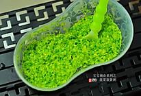 宝宝辅食系列之菠菜蛋黄粥的做法