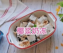 #糖小朵甜蜜控糖秘籍#椰浆奶冻的做法