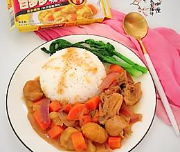 #百梦多圆梦季#超赞鸡腿咖喱饭的做法