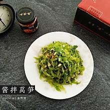 #精品菜谱挑战赛# XO酱拌莴笋