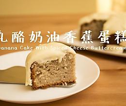 乳酪奶油香蕉蛋糕的做法