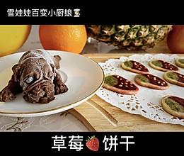 #我们约饭吧#为爱❤️烘焙【草莓曲奇饼干】的做法