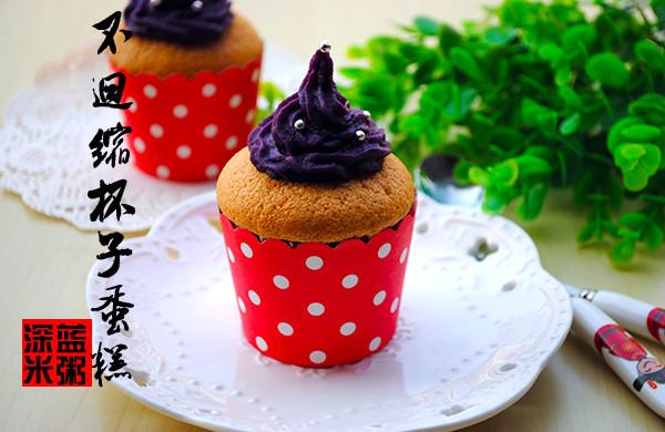 不回缩杯子蛋糕——紫薯泥版
