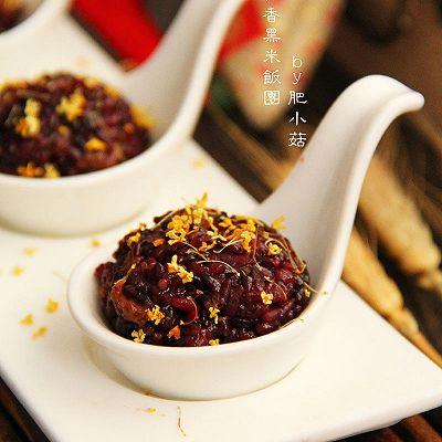 桂香黑米饭团(高压锅版快速早餐)