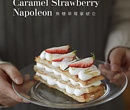 平价版草莓拿破仑!厨房小白轻松上手的做法